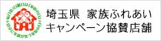 埼玉県 家族ふれあいキャンペーン協賛店舗