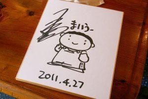 石ちゃんサイン