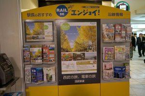 西武鉄道花さんぽポスター3